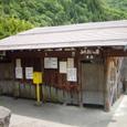 栃尾温泉(岐阜)・荒神の湯①