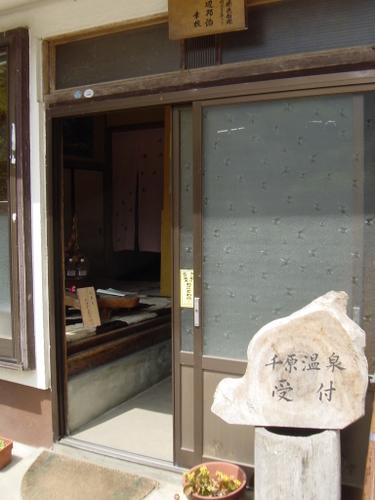 千原温泉(島根)②