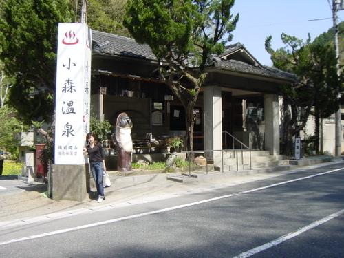 小森温泉(岡山)②