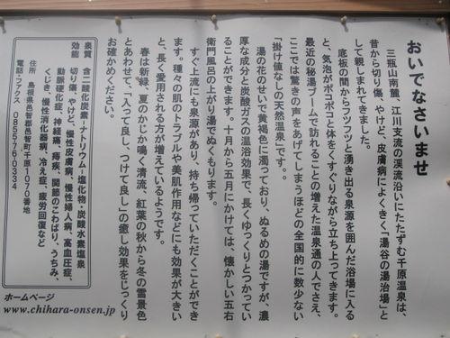 千原温泉(島根)①